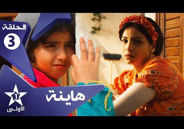 Hayna Ep 3 هاينة الحلقة